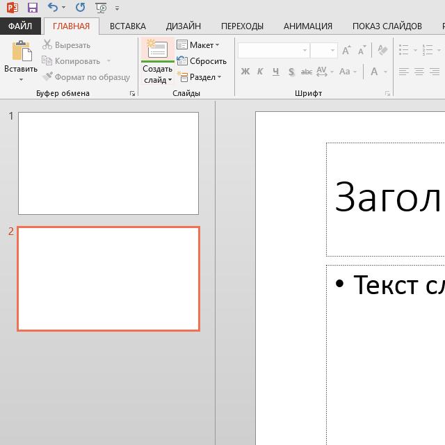 Создание нового слайда 1