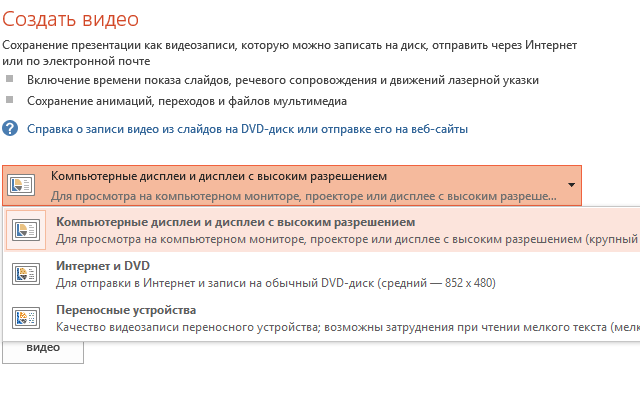 Разрешение видео