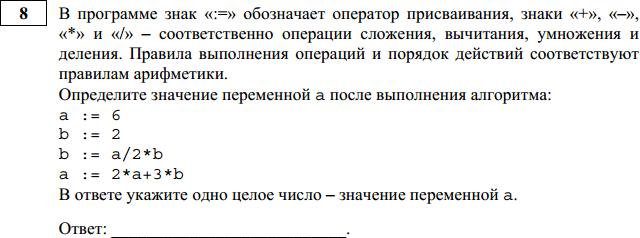 Решение 8 задания ОГЭ-2016