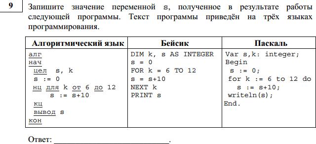 Решение 9 задания ОГЭ-2016