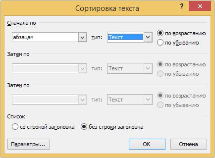 Сортировка текста