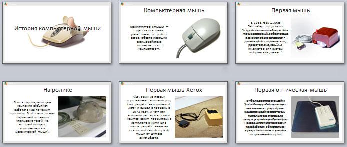 Презентация История компьютерной мыши