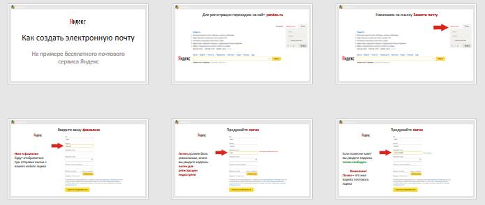 Как создать электронную почту на Яндекс