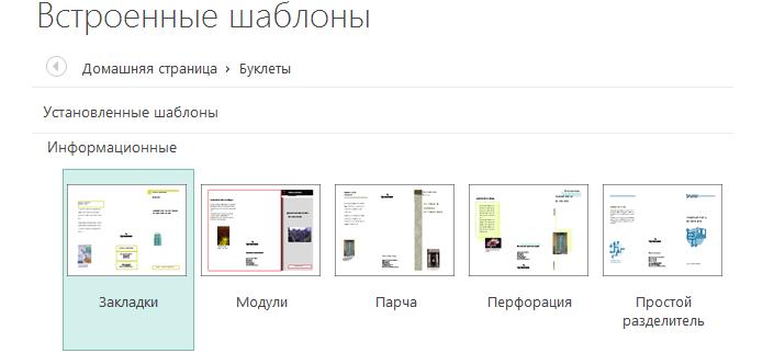 Шаблоны буклетов Publisher 2016