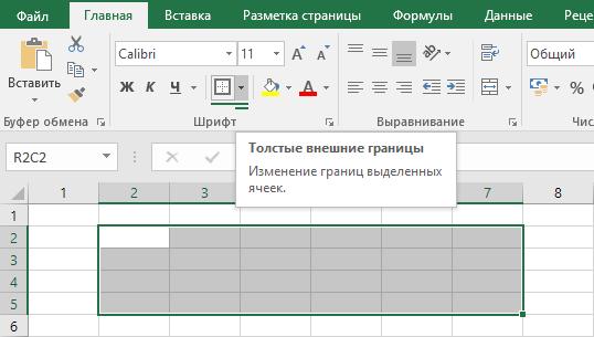 обрамление в Excel