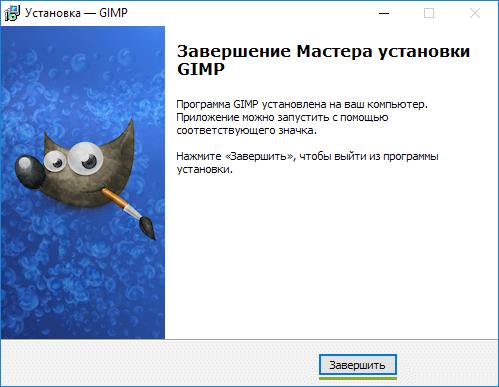 Завершение установки GIMP