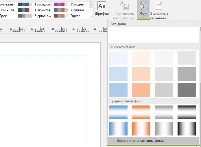 дополнительные типы фона в publisher 2