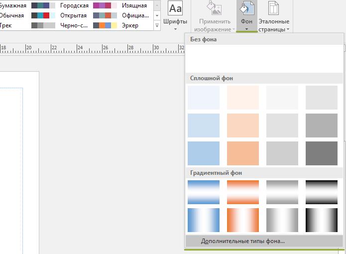 Как в паблишере сделать фон как на картинке
