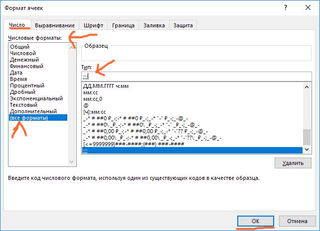 Как скрыть содержимое ячейки в Excel