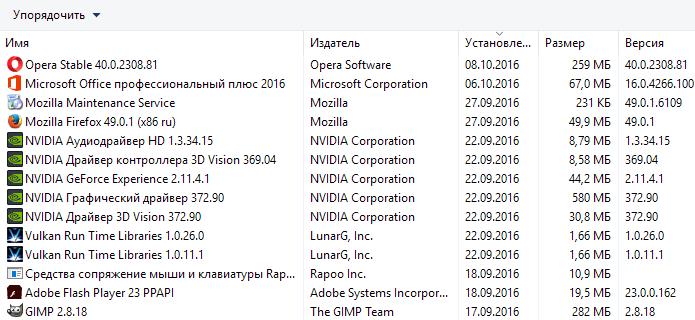 Как узнать какие программы установлены на компьютер