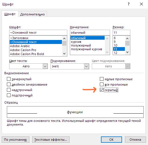 Как скрыть текст в документе