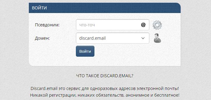 одноразовый почтовый ящик