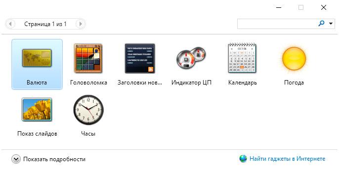 Гаджеты на рабочий стол Windows 10