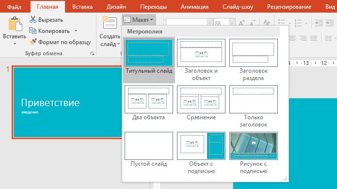 Выбор макета слайда