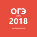 Демонстрационный вариант ОГЭ 2018 по информатике и ИКТ