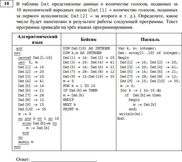 Решение 10 задания ОГЭ-2016
