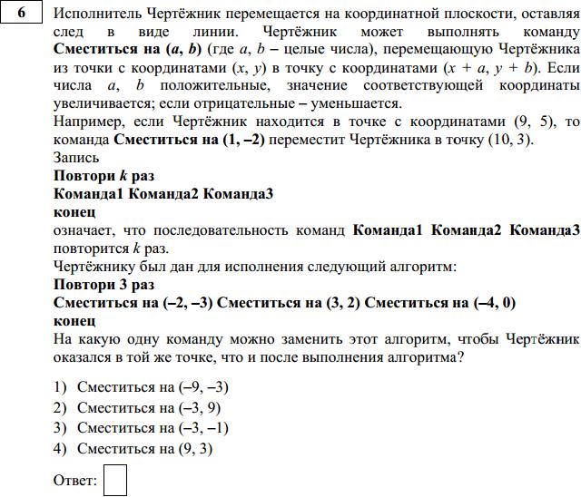 решение 6 задания ОГЭ-2016