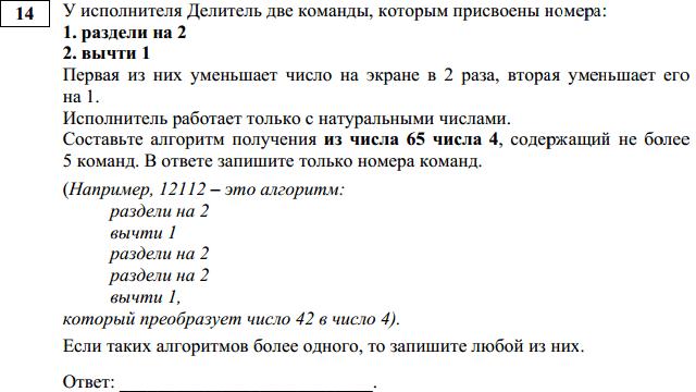 Решение 14 задания ОГЭ 2016