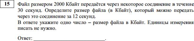 Решение 15 задания ОГЭ 2016