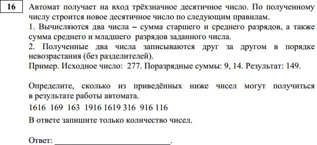 Решение 16 задания ОГЭ 2016