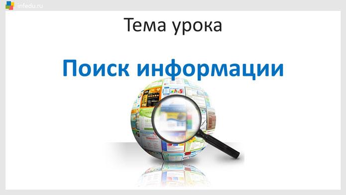 Поиск информации 5 класс