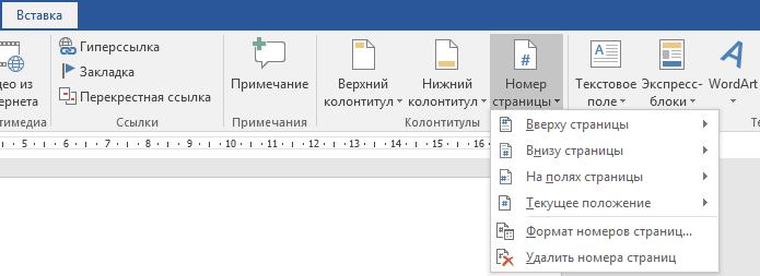 Как добавить номера страниц