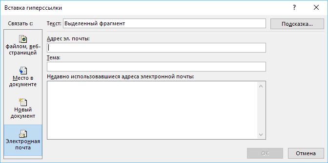 Ссылка на адрес электронной почты