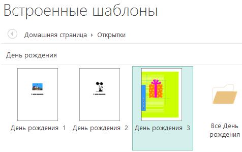 Выбор шаблона открытки Publisher