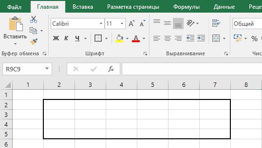 обрамление в Excel 2016