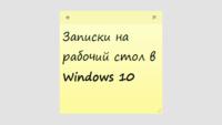 Записки на рабочий стол в Windows