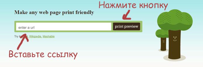 Как распечатать страницу сайта