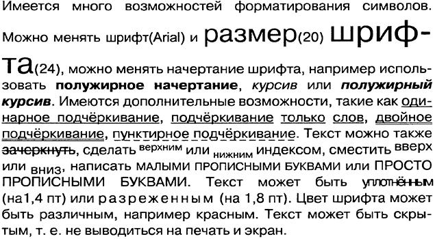 Варианты форматирования символов