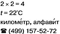 Вставка специальных символов и формул