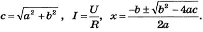Вставка специальных символов и формул 2