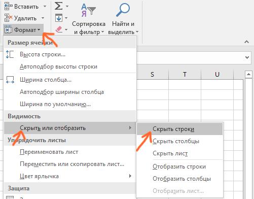 Скрыть строки в Excel