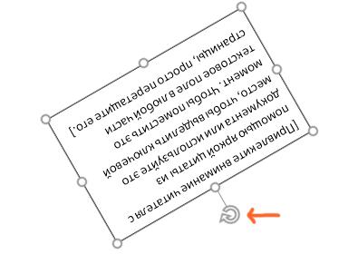 Перевернуть текст