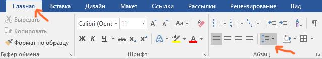 изменить междустрочный интервал для части документа