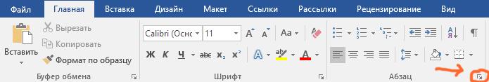 Кнопка параметры абзаца