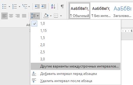 Междустрочный интервал для части документа