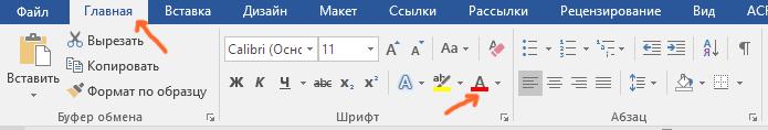 Как изменить цвет текста
