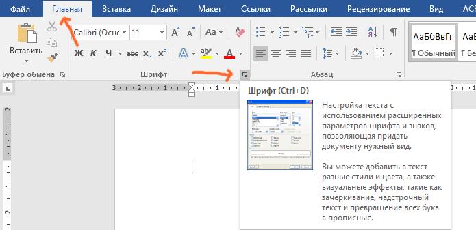 Вкладка Главная группа Шрифт кнопка Шрифт