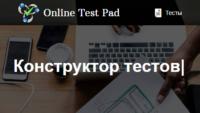 Итоговые онлайн-тесты
